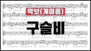 [율다우 리코더 악보60] 구슬비 리코더 악보 계이름 Recorder music sheet