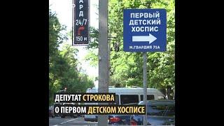 Депутат Евгения Строкова усомнилась в работе Первого детского хосписа в Кыргызстане