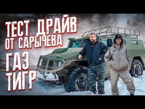 Тест-драйв от Сарычева. Газ Тигр