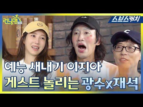 [런닝맨] 예능 새내기 이지아 놀리기 바쁜 광수와 재석😝 #펜트하우스 #SBSCatch