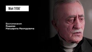 «Местным говорили, сюда едут чуть не людоеды»: Яндиев М.М. | фильм #58 МОЙ ГУЛАГ