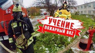 Решение Пожарно-тактических задач (Учение)