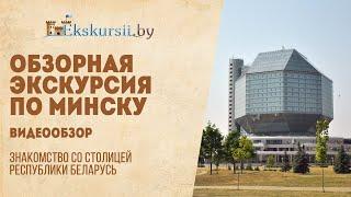 Обзорная экскурсия по Минску - Экскурсии по Беларуси