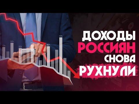 Доходы россиян снова рухнули. Крутая книжка и интересное интервью