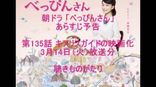 朝ドラ「べっぴんさん」あらすじ予告 第135話 キアリスガイドの映画化 3...