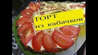 Торт из кабачков быстро и вкусно,  Самый вкусный кабачок простой рецепт