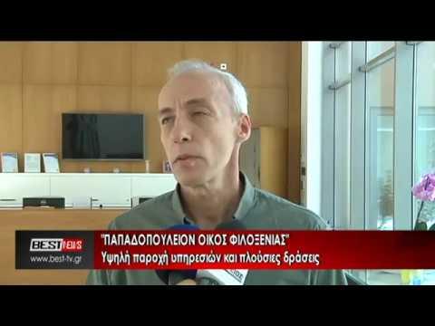 PAPADOPOYLEION OIKOS FILOXENIAS