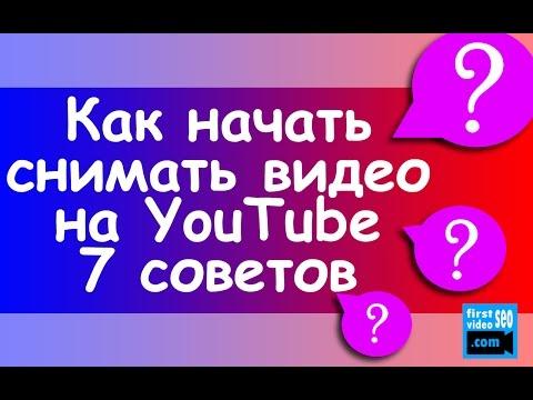 Как начать снимать видео на youtube? Что нужно для старта в 2016 году?
