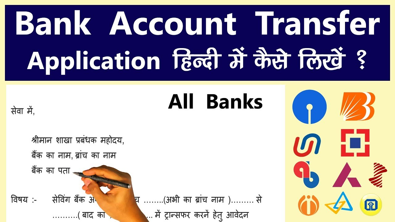 Bank Account Transfer Application In Hindi Kaise Likhe Write A Bank Account Transfer Application Youtube