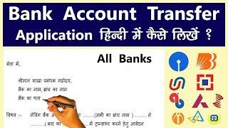 Bank Account Transfer Application In Hindi Kaise Likhe ? Write A Bank Account Transfer Application
