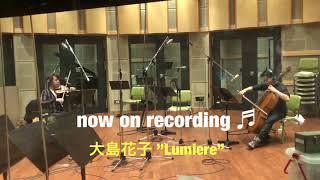 """大島花子「ひめりんご」メイキング""""Lumiere""""レコーディング風景"""