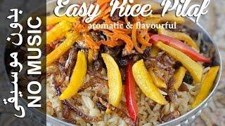 Easy Rice Pilaf - No Music Version (bariis Maraq Fudud) أرز بيلاف سهل