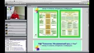 Реализация требований ФГОС в УМК «Технология. Обслуживающий труд» для 5--8 классов