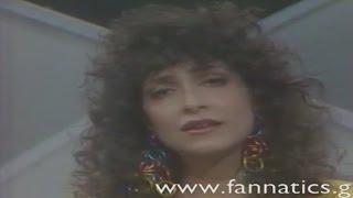 Смотреть клип Anna Vissi - Efimerides