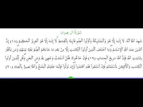 SURAH AL-E-IMRAN #AYAT 18-20: 5th December 2018
