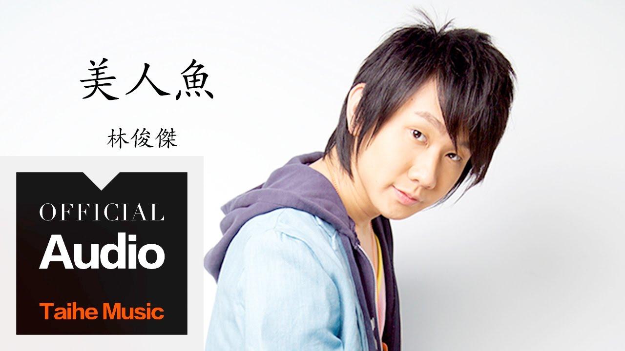 林俊傑 JJ Lin【美人魚】官方歌詞版 MV - YouTube