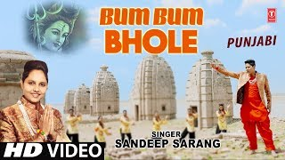 Bum Bum Bhole I Punjabi Shiv Bhajan I SANDEEP SARANG I Full HD Video Song I T-Series Bhakti Sagar