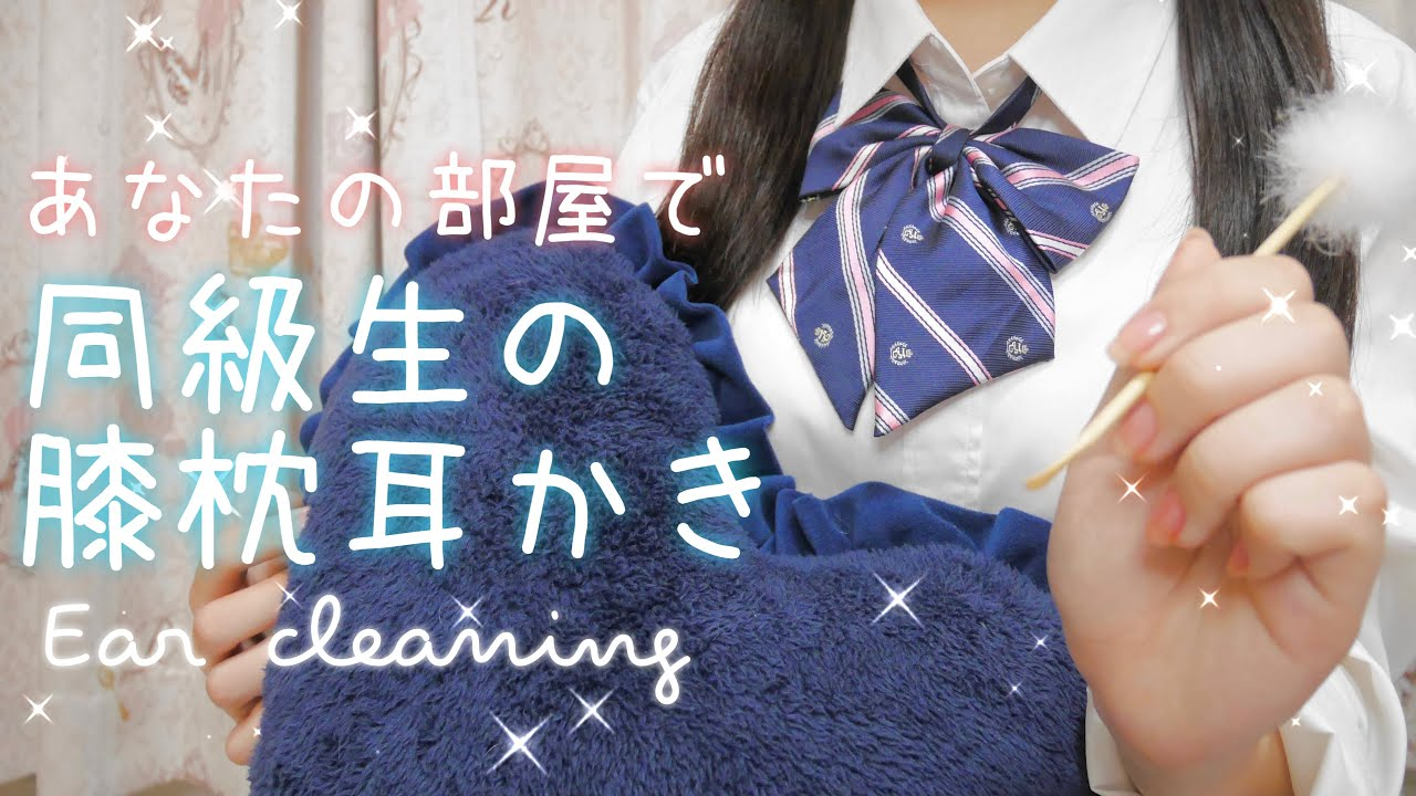 【ASMR】同級生の膝枕耳かきロールプレイ/あなたのお部屋編/Earcleaning/Whispering/Roleplay/3dio/English subs