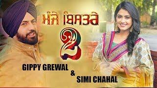 """Manje Bistre 2"" | Gippy Grewal | Simi Chahal | Karamjit Anmol | Latest Punjabi Movie 2018 | Gabruu"