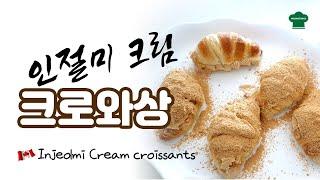 유명빵집 따라잡기! 인절미크림크로아상 Injeolmi …