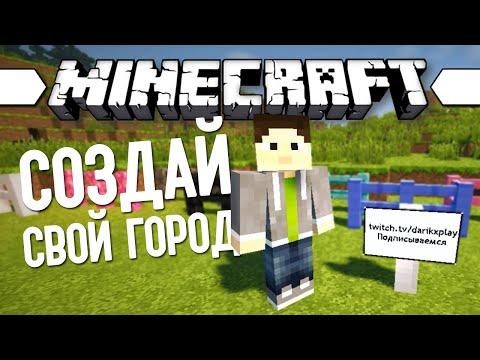 ПОСТРОЙ СВОЙ ГОРОД (Minecraft Моды 162) Monoblocks