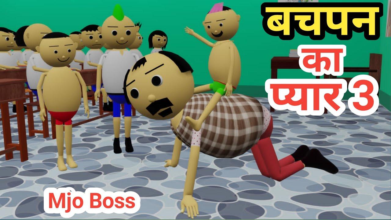 Bachan Ka Pyar 3 Jane Meri Jeneman Bachpan ka pyar mera bhul nahi Jana re Mjo Boss
