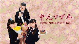 すぅちゃんお誕生日おめでとう~ Thank you everyone for the birthday ...