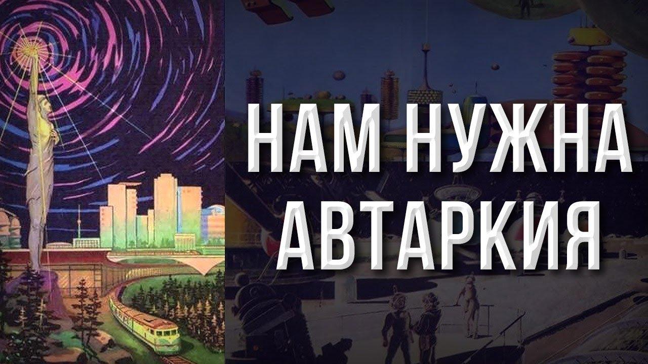 Татьяна Воеводина. Россия и свободный рынок несовместимы