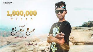 Yousseif Eljoo - Gera7 B Gra7   مهرجان جراح بجراح (انا عايز أشرب خمرة) غناء يوسف الجوو