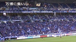 明治安田生命J1リーグ 2018 第21節 ガンバ大阪2-1FC東京 2018年 8月10日...