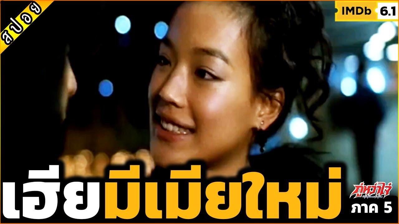 เมื่อเฮียต้องเจอผู้ท้าชิง - เล่าหนัง กู๋หว่าไจ๋ 5  [สปอยหนัง] 1998 ฟัดใหญ่เมืองตะลึง