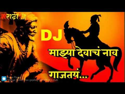 shivaji-maharaj-dj-song-2019