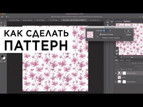 Как сделать бесшовный паттерн из ботанической иллюстрации в фотошопе, как проверить паттерн