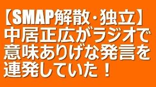 【SMAP解散・独立】中居正広がラジオで意味ありげな発言を連発していた...
