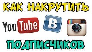 БЕСПЛАТНАЯ накрутка лайков и подписчиков на YouTube, ВК | SMOFAST