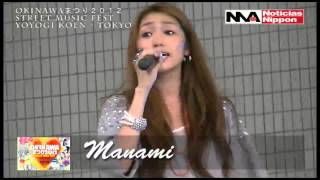 Manami - ニライカナイ