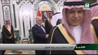 خادم الحرمين الشريفين يستقبل رئيس وزراء العراق