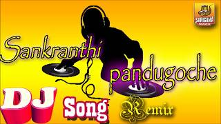 Sankranti Pandugoche Dj Song | Sankranthi Panduga Special Dj Song | Private Dj Songs | Folk Dj Songs