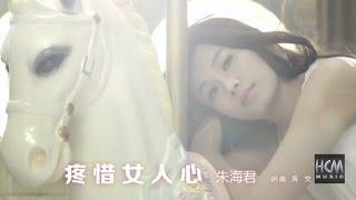 【MV大首播】朱海君-疼惜女人心(官方完整版MV) HD【民視八點檔『嫁妝』片尾曲】