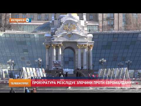 Прокуратура розслідує злочини проти Євромайдану