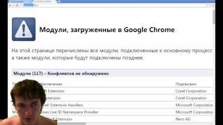 Краш google chrome — решение проблемы, КАК ВЫЛЕЧИТЬ, что делать если гугл хром крашится(, 2015-10-19T13:09:07.000Z)