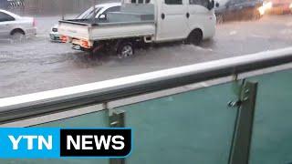 폭우에 잠긴 부산...김해공항 누수에 주택 붕괴까지 / YTN