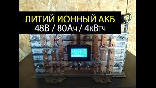 Собери Литий ионный АКБ 48В 80Ач 4кВтч для СЭС или ветряка
