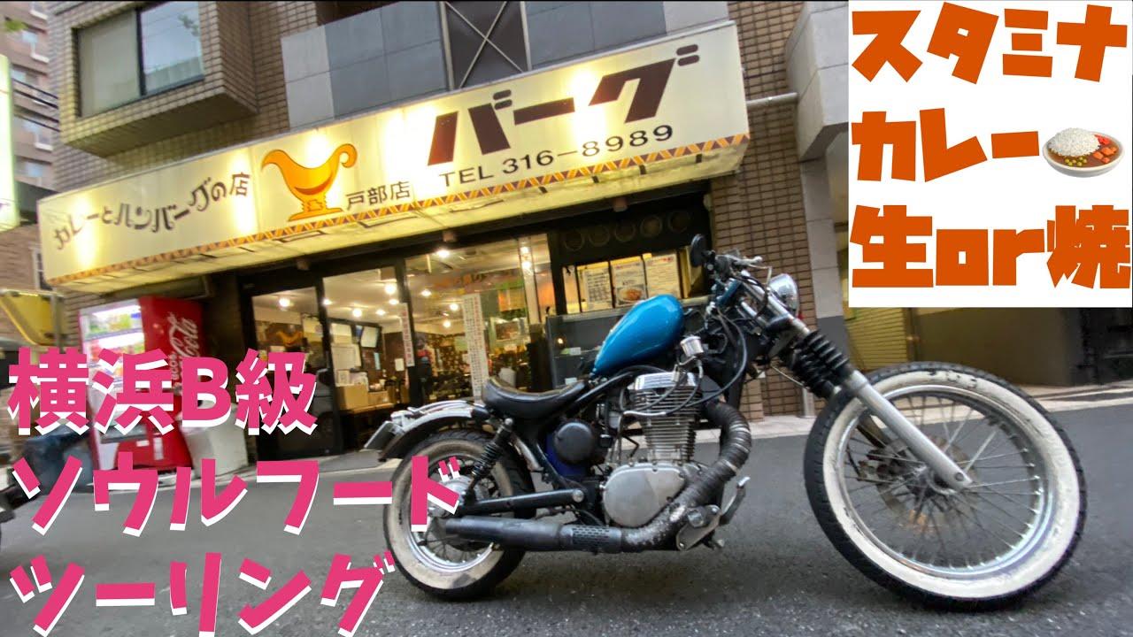 横浜ソウルフードツーリング! 【バーグのスタミナカレー編】 Ray Vlog Savage650