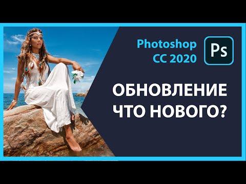 Что нового в Photoshop Cc 2020?