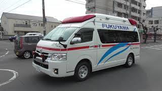 【福山初】青ラインの入った救急車 救急告示病院ではない堀病院に搬送
