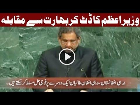 Wazir e Azam Ka Kashmir Ka Haq Ma Bharat Sa Muqabla - Headlines - 06:00 PM - 22 Sep 2017