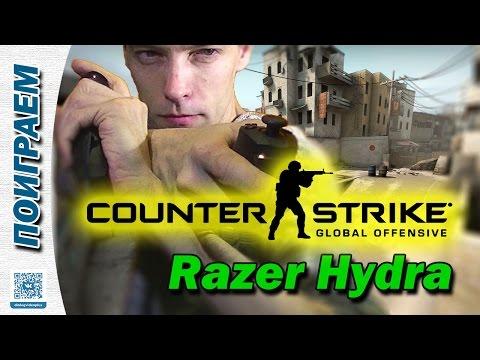 Играю в CSGO на геймпаде Razer Hydra