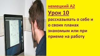 немецкий А2 Урок 10 рассказывать о себе и о своих планах знакомым или при приеме на работу