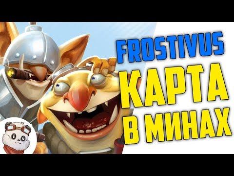 видео: dota 2 frostivus. ВСЯ КАРТА в МИНАХ Течиса